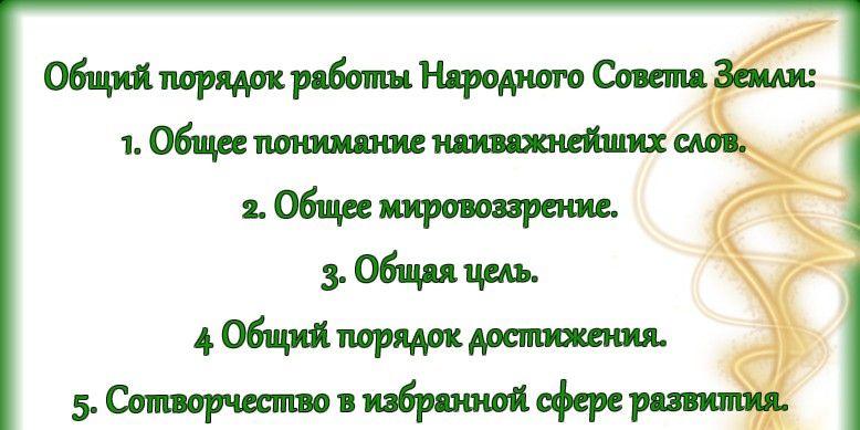 Народный Совет Земли