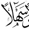 Avatar of يوسف الحاج