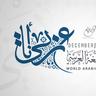 Avatar of اليوم العالمي للغة العربية