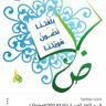 Avatar of أشواق العضياني