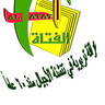 Avatar of اليوم العالمي للغة العربية مدارس الفتاة الأهلية