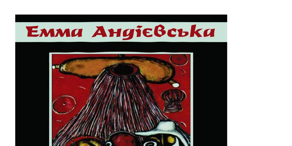 Емма Андієвська - відома українська письменниця, художниця
