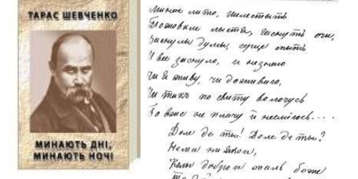 """8 клас. Т. Шевченко. """"Минають дні, минають ночі..."""" Роздуми про власну долю та долю України."""
