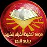 Avatar of مجمع تحفيظ القرآن الأولى  القائدة التربوية /وداد الربياوي